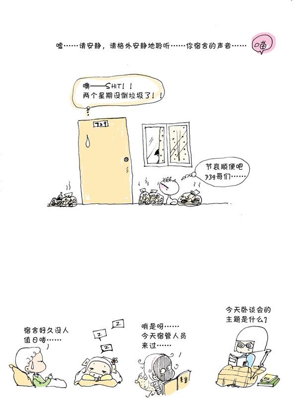 猫牙塔v漫画05同一漫画下-搜狐原创漫画-游屋檐m抖神图片