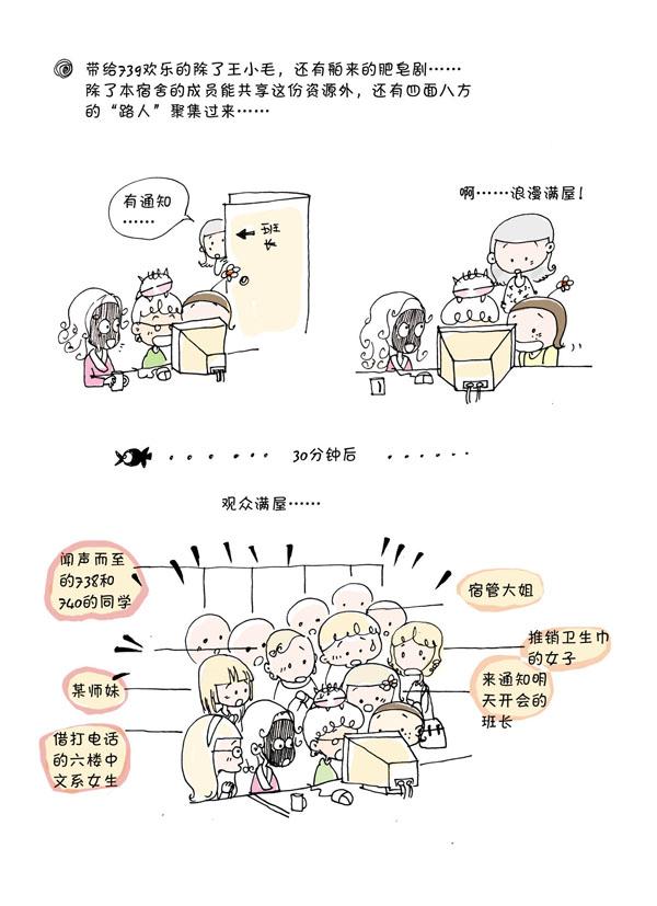 猫牙塔v漫画05同一漫画下-搜狐原创漫画-游屋檐mate图片