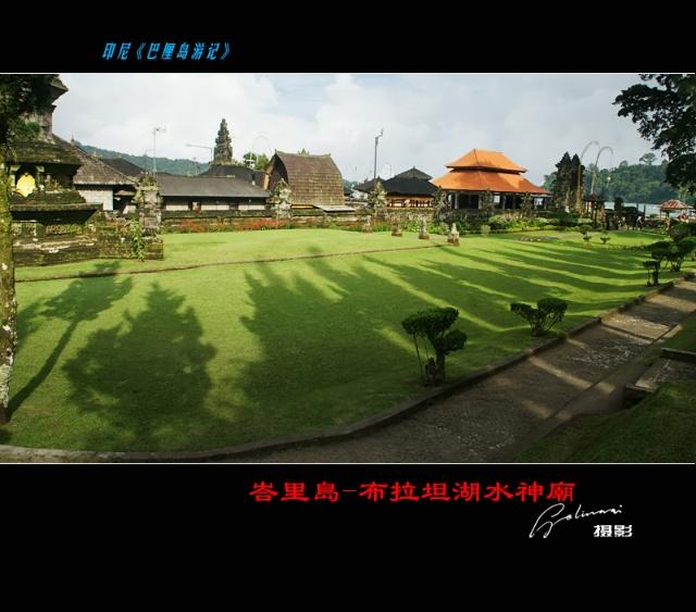 【我的视野】★ 印尼《巴厘岛游记》(4):峇里岛-布拉坦湖水神庙