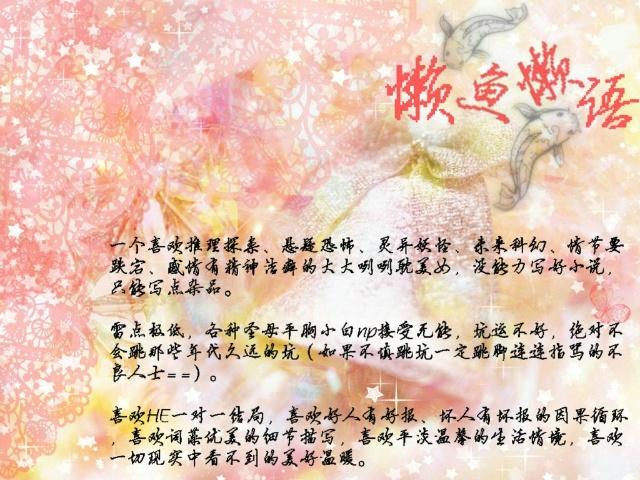 懒鱼懒语——耽美读书笔记10年-中