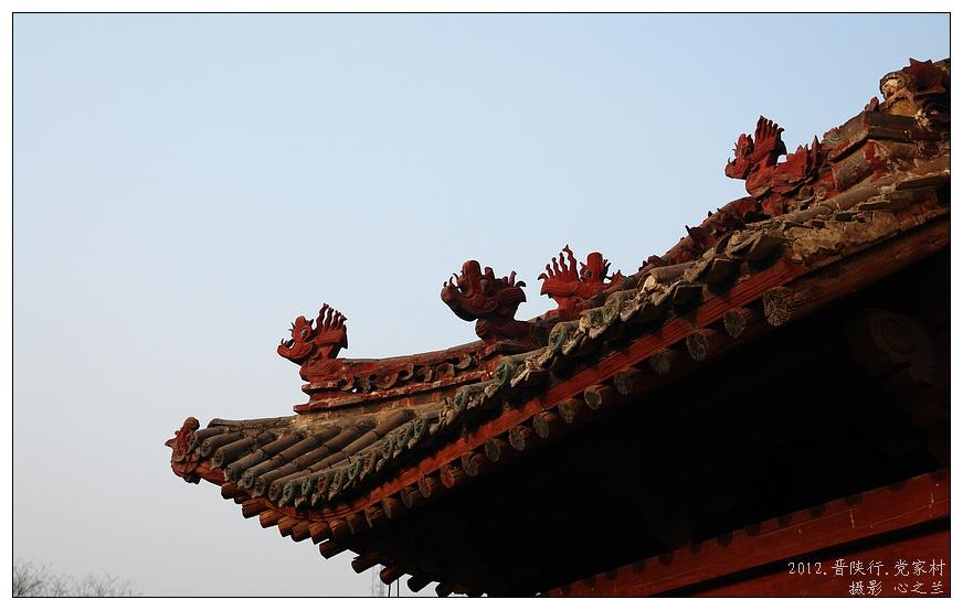 陕西韩城党家村 3 2012晋陕行游影记 十五