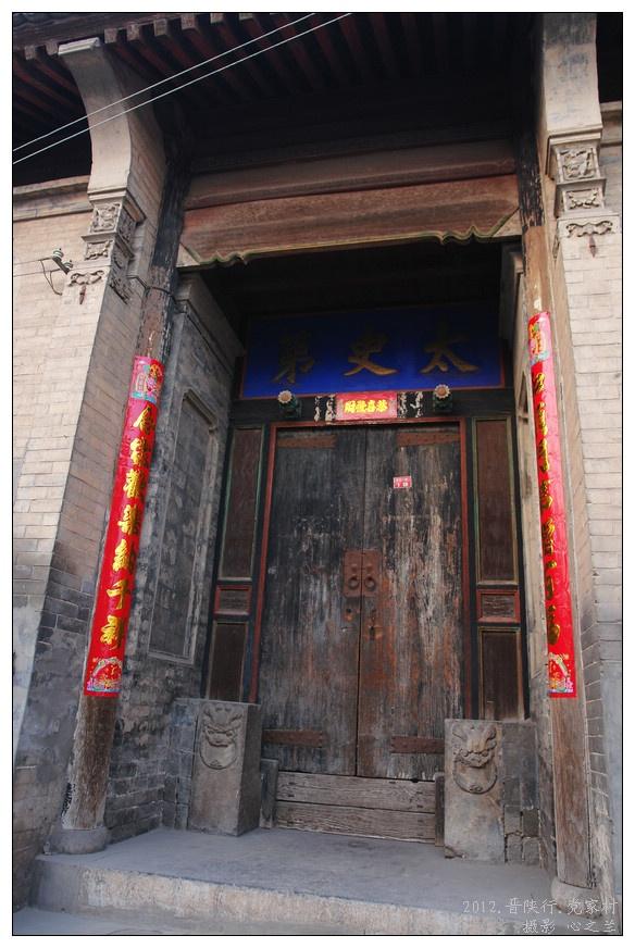 陕西韩城党家村 4 2012晋陕行游影记 十六
