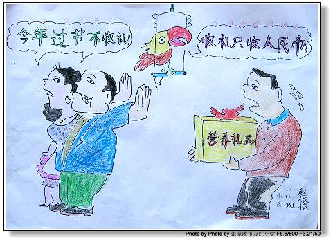 廉洁教育绘画作品-汾湖百草园-搜狐博客图片