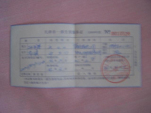 天津南开卫生防疫站_天津市南开区的卫生防疫站在哪