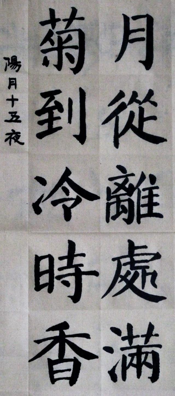 书法习作 楷书 五言诗联-五言诗颜体书法作品