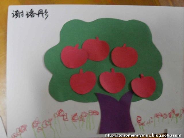 小小手工——苹果树