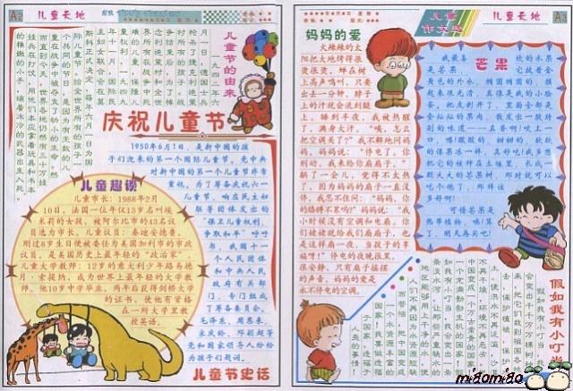 小学生手抄报集锦(希望同学们能够互相学习)-快乐校园