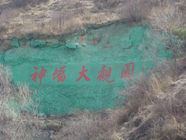 方山 寿阳 山西/方山国家森林公园位于山西省晋中市寿阳县境,1992年建园,总...