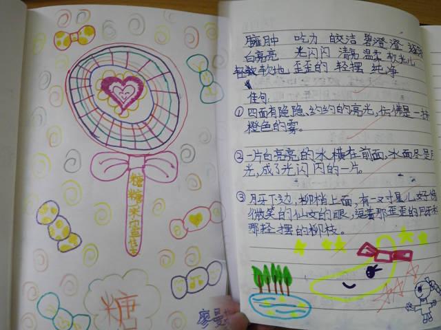 钢笔可爱手抄报花边
