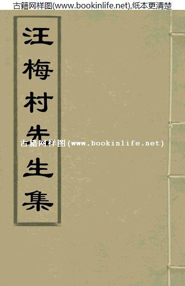 清季怪儒汪梅村痛骂老婆 - 思公 - 思公