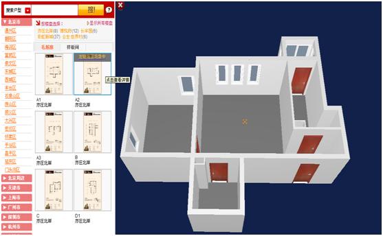 装修论坛   为自己的房子装修   鼠标左键点击左边的   找产