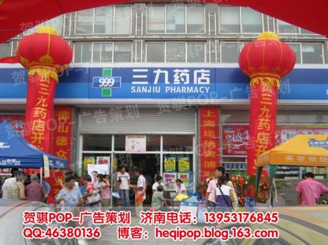 为三九药店写的手绘pop,庆祝三九药店明湖店开业