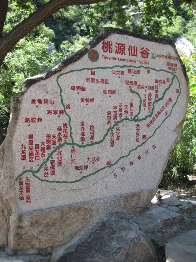 """全景地图,此时我们还在""""九龙潭""""这个位置,6个人已经吃了一个西瓜"""
