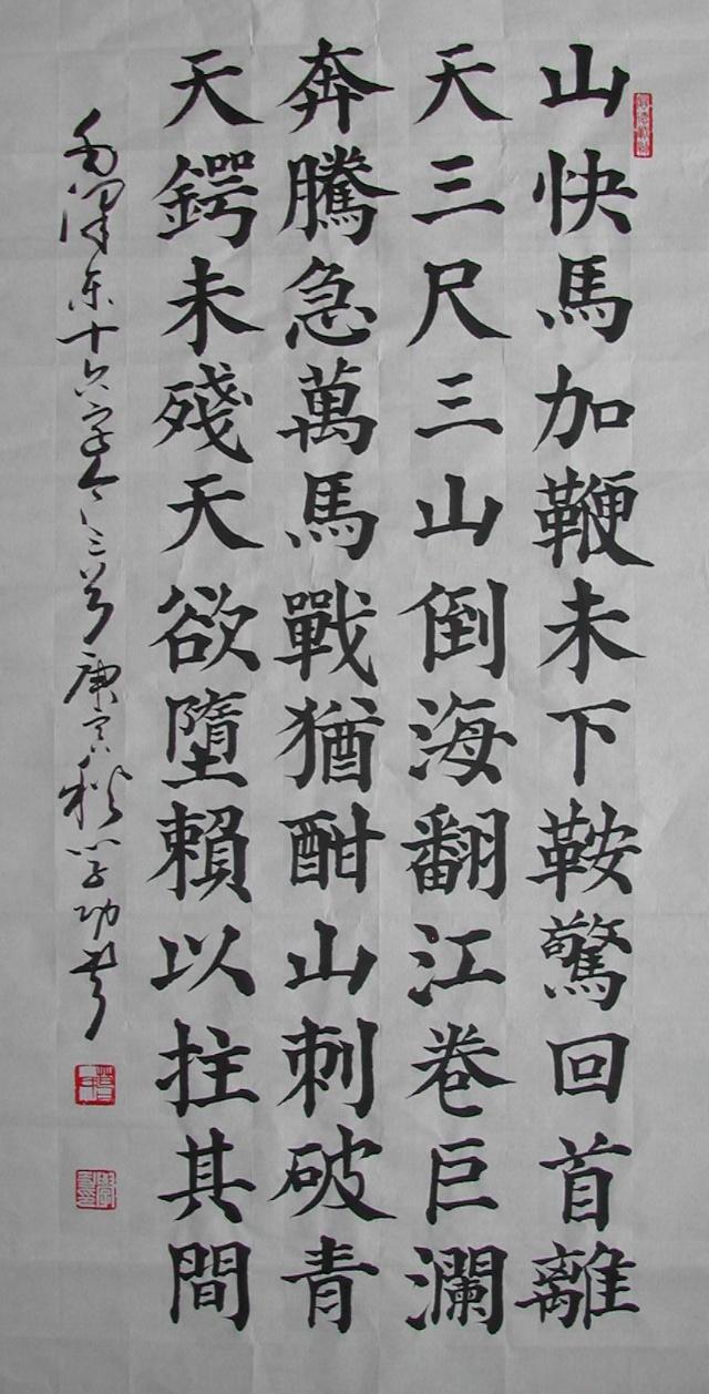 14,颜体大楷书毛泽东词《十六字令三首》,创作时间,庚寅秋日,尺寸68x1图片