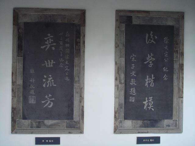 瞻仰明末著名的科学家徐光启墓