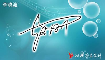 雪浩签名设计作品  蓝色经典系列孙凤,许宣等的签名