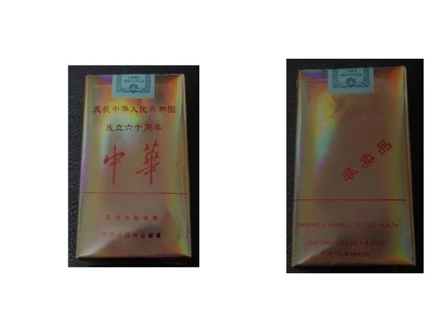 """这是北京地区极受欢迎的""""中南海""""香烟在国内和在香港的包装对比"""