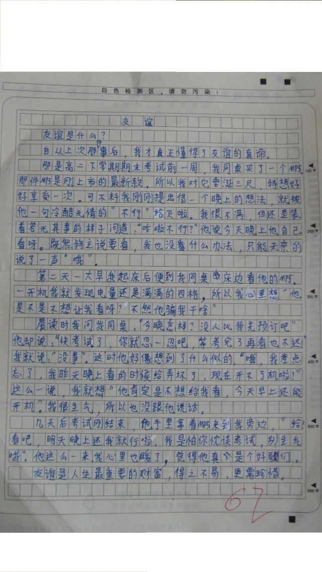 民间故事作文500_民风民俗作文500字