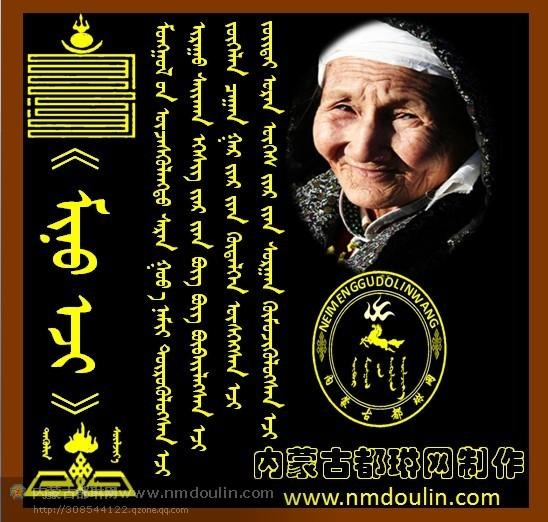 蒙语文字图片图片