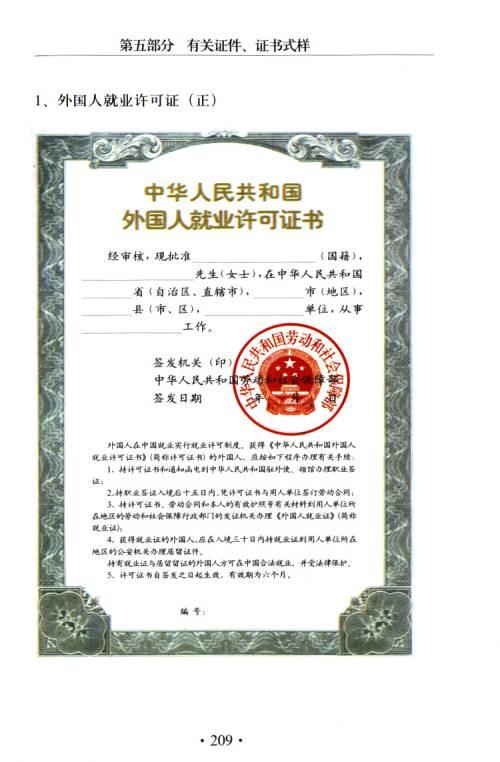 与被聘用的外国人签订的劳动合同及其有效护照