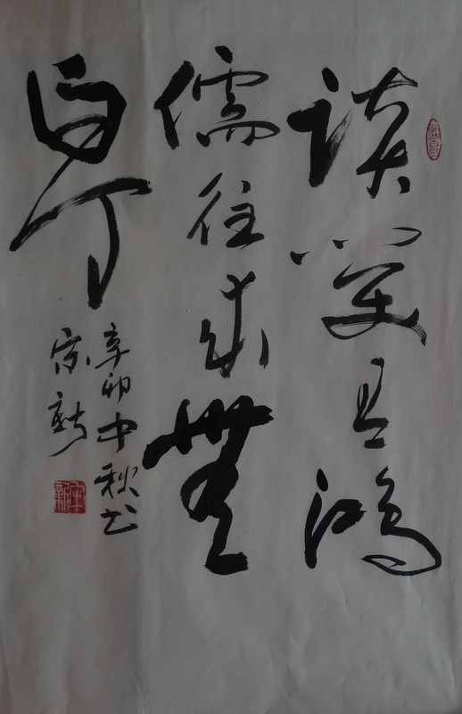 东先生词句:正西风落叶下长安,飞鸣镝. 规 格: 68x13   三,隶 书: