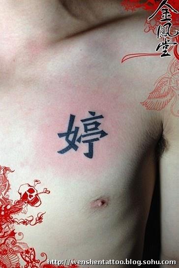 文字纹身 太阳纹身 莲花纹身 蝴蝶纹身 手指纹身