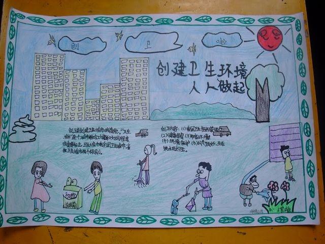 创卫小报-沈老师的快乐中队-搜狐博客图片